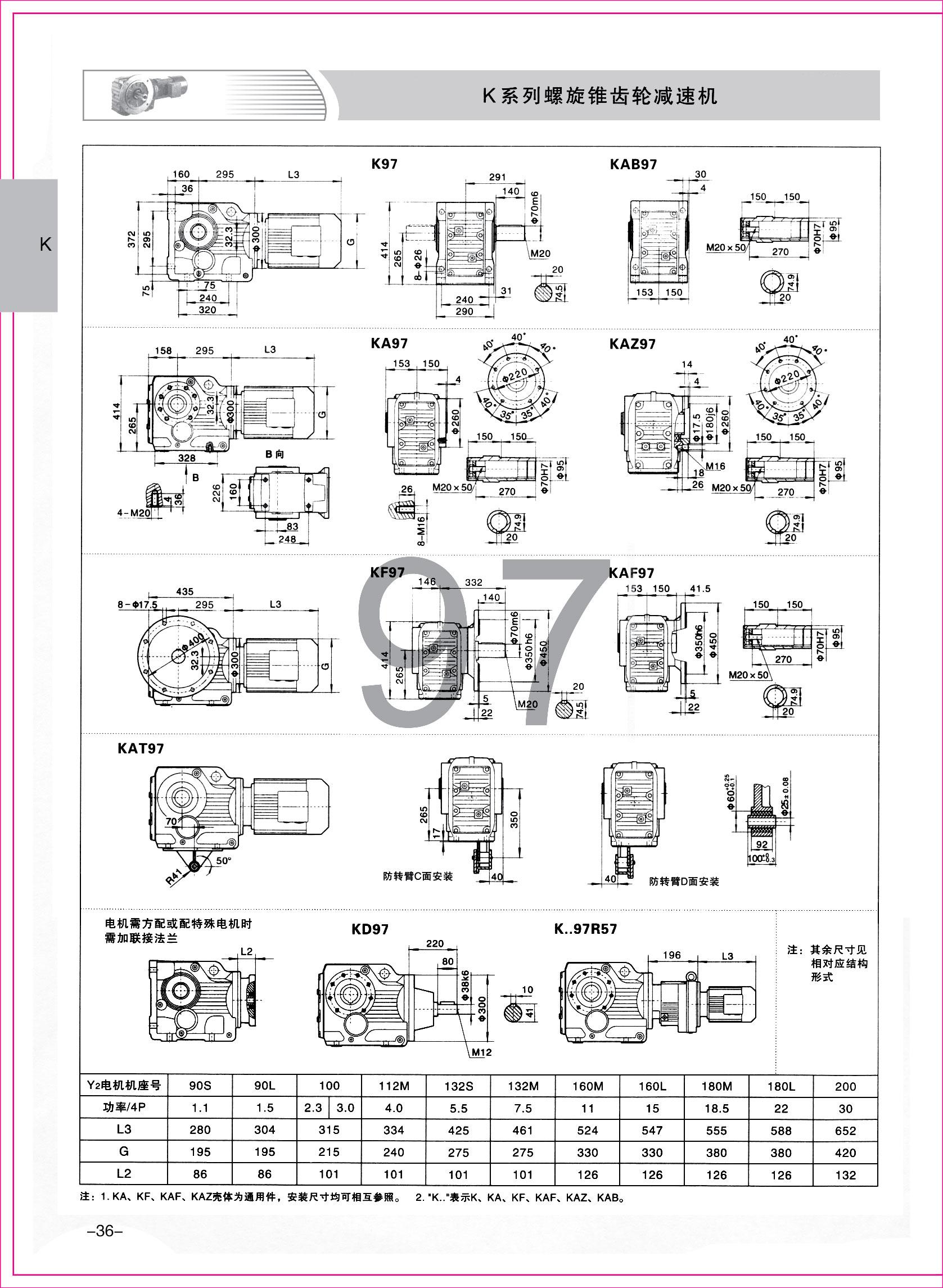齿轮减速机样本1-1-36.jpg