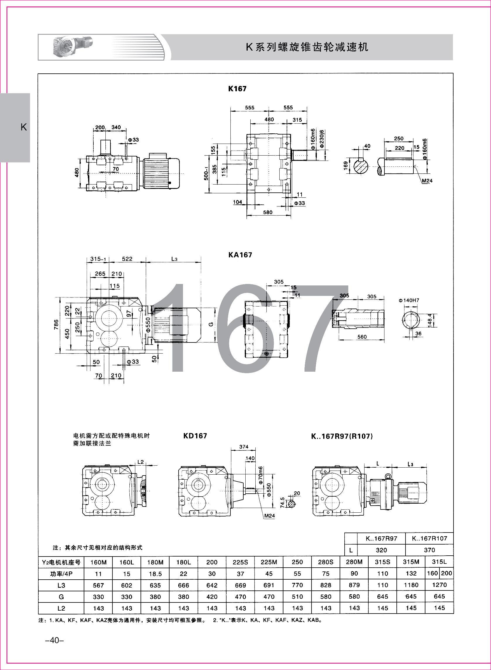 齿轮减速机样本1-1-40.jpg