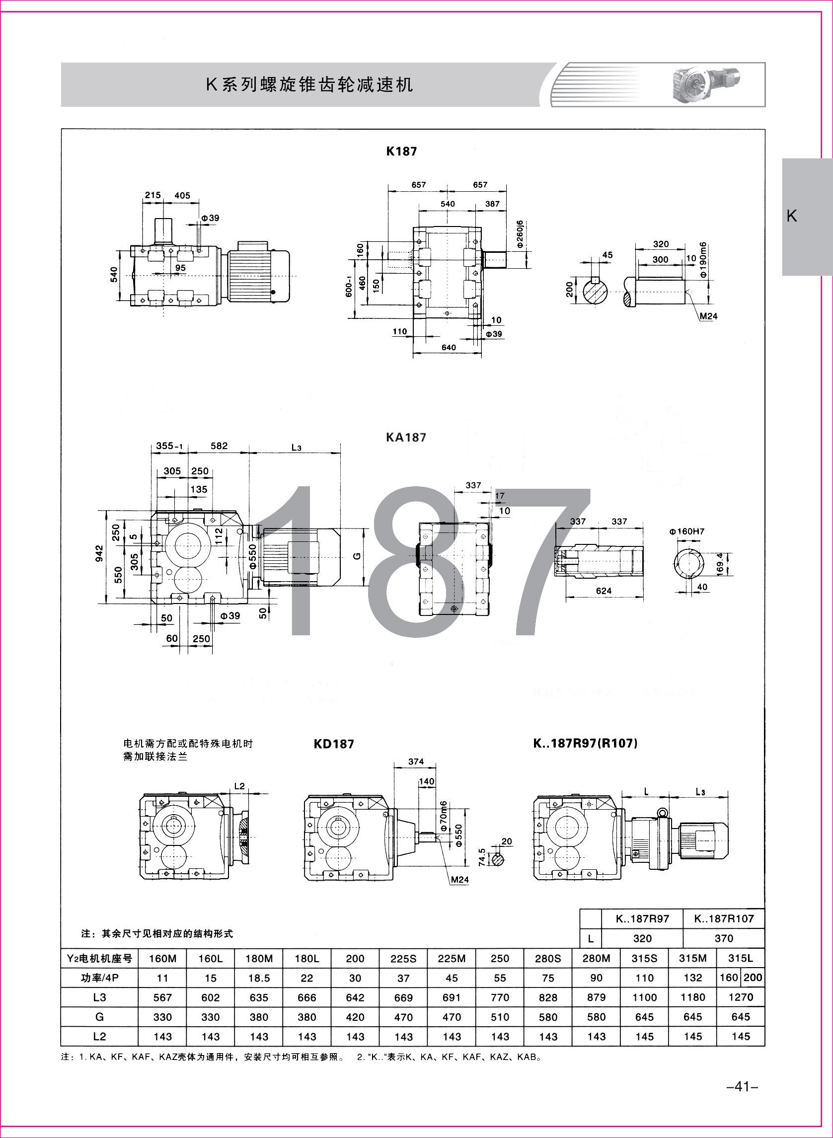 齿轮减速机样本1-1-41.jpg